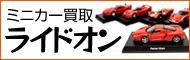 ミニカー専門ライドオン